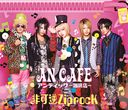 Hikagyaku ZiprocK / An Cafe (Antic Cafe)
