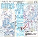 Sakamichi no Apollon (Kids on the Slope) (TV Anime) Outtakes / Animation Soundtrack
