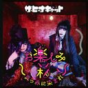 Otanoshimi Bako - Makka ni Somare - / The Heanacat
