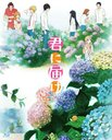 Kimi ni Todoke 2nd Season Blu-ray Box [Blu-ray]