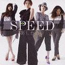 Ashita no Sora / SPEED