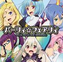 """""""Hangyaku Sei Million Arthur (Anime)"""" Outro Theme: : KI-te MI-te HIT PARADE! / Party Fairy [Nuckelavee (CV: Himika Akaneya), Titania (CV: Rie Takahashi), Coopy (CV: Nao Toyama), Brigitte (CV: Yu Serizawa), Bodach (CV: Suzuko Mimori), Bethor (CV: Rina Hidaka)]"""
