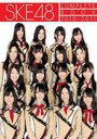 SKE48 COMPLETE BOOK  / SKE48