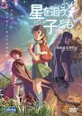 """Hoshi wo Ou Kodomo (Children who Chase Lost Voices from Deep Below) (Theatrical Anime)"" / Animation"