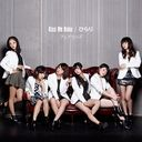 Kiss Me Babe / Hirari [CD+DVD]