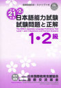 The 2009-2 Japanese Language Proficiency Test Level 1 and 2: Questions and Correct Answers / Bonjisha