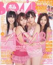 BOMB! June 2011 Issue [Cover] AKB48