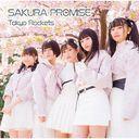 Sakura Promise (Type B) [CD]