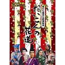 Daikon no Hanamichi - Wahaha Honpo / Theatrical Play (WAHAHA Honpo)