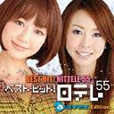 Best Hit! Nittere 55 [Avex Edition]