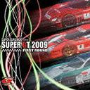 Super Eurobeat Presents Super GT 2009 -First Round - / V.A.