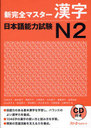 New Perfect Master KANJI Japanese Language Proficiency Test / Ishii Reiko / suzuki Hideko