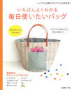 Ichiban Yoku Wakaru Mainichi Tsukai-tai Bag / Nihon Vogue (Book)