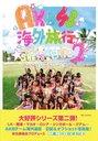 AKB48 kaigai Ryoko Nikki 2 With SKE48 / AKB48 / SKE48