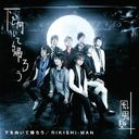 New Single: Title is to be announced / RIKISHI-MAN / FUDANJUKU