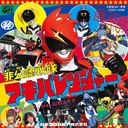 Hikonin Sentai Akiba Ranger / Haruko Momoi feat. Yukio Yamagata