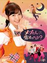 Megutan tte Maho Tsukaeruno? / Japanese TV Series