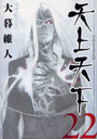 Tenjho Tenge Vol.22 (Yung Jump Comics)/Oh! great