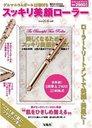 Facial Beauty Roller w/ 12 germanium balls / Takarajimasha
