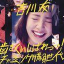 Ha wo Kuishibare / Charming Shobu Sedai / You Kikkawa