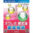Nekurebo English Grammary Special Training [PS Vita]