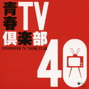 Seishun TV Club 40