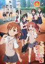 To Aru Kagaku no Cho Denjiho S (A Certain Scientific Railgun S) Vol.8 [Limited Edition] [Blu-ray]/Animation
