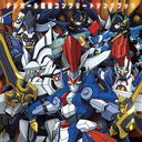 Danball Senki (Little Battlers eXperience) Complete Song Book [w/ DVD, Limited Edition] [Shipping Within Japan Only]