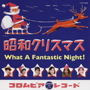 Showa Christmas - What A Fantastic Night! -