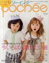 Kodomo Souingu pochee / Nihon Vogue (Book)