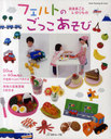 Felt-no Gokko Asobi O-Mamagoto & Norimono 20cm or 40cm Kaku-no Felt-de Tsukuru / Nihon Vogue (Book)
