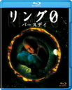 Ring 0 - Birthday [Blu-ray]