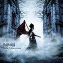 gothic lolita agitator / Yousei Teikoku