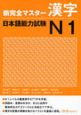 New Perfect Master KANJI Japanese Language Proficiency Test / Ishii Reiko