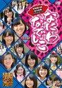 Naniwa Nadeshiko / Variety (NMB48, Peace)