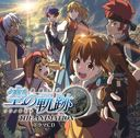 """The Legend of Heroes: Trails in the Sky (Sora no kiseki) The Animation (OVA)"" Sound Drama CD"