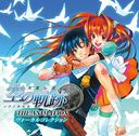 """Legend of Heroes: Trails in the Sky (Eiyu Densetsu Sora no Kiseki) THE ANIMATION (Original Anime)"" Vocal Collection/Animation"