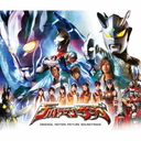 Ultraman Saga Original Soundtrack / (Original Soundtrack)