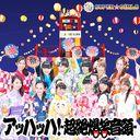 Ahhahha! ~Hyouzetsu Bakushouondo~ [CD]