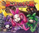 Dai Niji Usagi Taisen / Death Rabbits