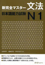 New Perfect Master Grammar Japanese Language Proficiency Test / 3A Network