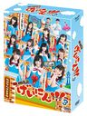 NMB48 Geinin!!! 3 / Variety (NMB48)