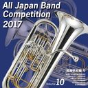 All Japan Band Competition 2017 Koto Gakko Hen 5 [Vol.10]