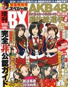 AKB48 Kanzen Hikonin Guide / My Way Shuppan