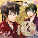 """Ikemen Ooku"" Drama CD Vol.1"