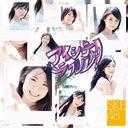 Aishite Raburu! / SKE48