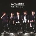 Kiseki - Time to go - [CD+DVD / Type A]