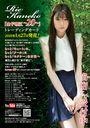 Kaneko Rie -20- Trading Card Box / Rie Kaneko