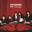 Kiseki - Time to go - [CD+DVD / Type B]
