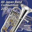 All Japan Band Competition 2017 Koto Gakko Hen 2 [Vol.7]